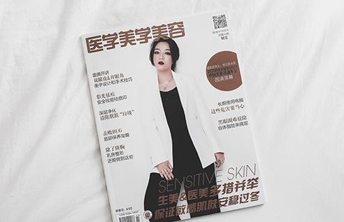 yabo亚博电竞创始人刘雯出任《医学美学美容》  杂志荣誉主编