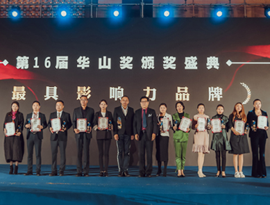 """yabo亚博电竞荣获2019中华美业华山奖  """"最具影响力品牌"""""""