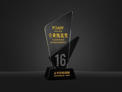 """权威加冕丨yabo亚博电竞SkinDNA能量源液系列荣膺PCLADY美容风云榜""""专业甄选奖"""""""