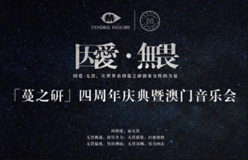 因爱·无畏丨yabo亚博电竞四周年庆典  暨澳门音乐会,绽放至美力量!